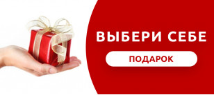 Выбери себе подарок